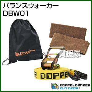 ドッペルギャンガー バランスウォーカー DBW01|truetools