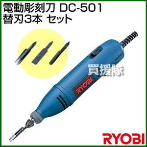 (セット品)リョービ 電動彫刻刀 DC-501 替刃3本 セット|truetools