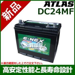 アトラス ディープサイクルバッテリー DC24MF|truetools
