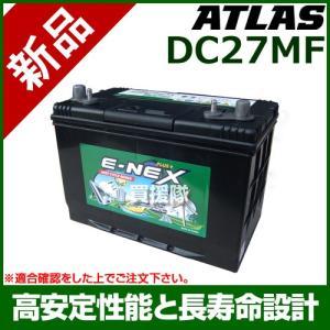 アトラス ディープサイクルバッテリー DC27MF|truetools