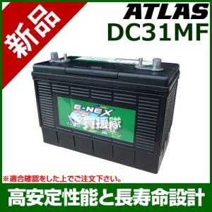 アトラス ディープサイクルバッテリー DC31MF|truetools