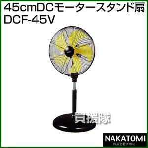 45cmDCモータースタンド扇 DCF-45V ナカトミ|truetools