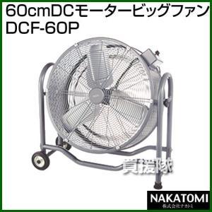 60cmDCモータービッグファン DCF-60P ナカトミ|truetools