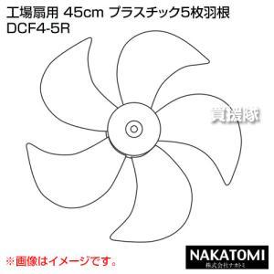 (法人限定)ナカトミ 工場扇用 45cm プラスチック5枚羽根 DCF4-5R|truetools