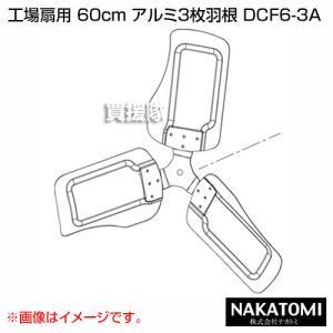 (法人限定)ナカトミ 工場扇用 60cm アルミ3枚羽根 DCF6-3A|truetools
