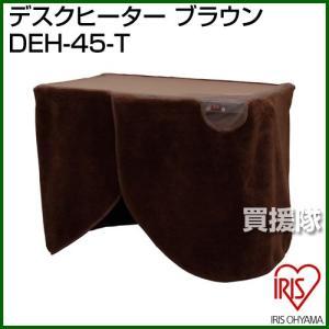 アイリスオーヤマ efeel エフィール デスクヒーター ブラウン DEH-45-T|truetools