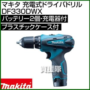 マキタ 充電式ドライバドリル DF330DWX [バッテリ(BL1013)2本付]