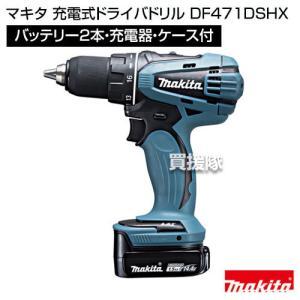 マキタ 充電式ドライバドリル DF471DSHX|truetools