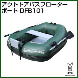 ドッペルギャンガー アウトドアバスフローターボート DFB101|truetools