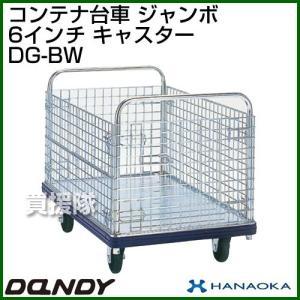 カゴ台車 ダンディハンドトラック ダンディコンテナー ジャンボ DG-BW 6インチ 花岡車輌|truetools