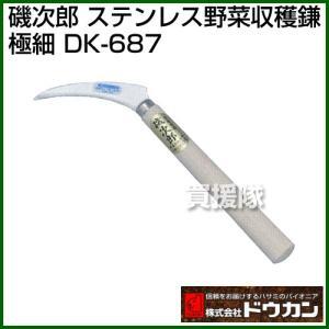 ドウカン 磯次郎 ステンレス野菜収穫鎌 極細 DK-687|truetools