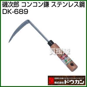 ドウカン 磯次郎 コンコン鎌 ステンレス鋼 DK-689|truetools
