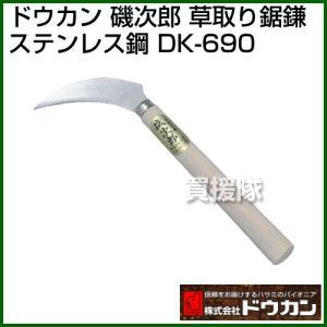 ドウカン 磯次郎 草取り鋸鎌 ステンレス鋼 DK-690|truetools