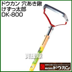 除草くわ 穴あき鍬 けずっ太郎 DK-800 ドウカン|truetools