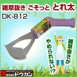 ドウカン 雑草抜きごそっととれ太 DK-812|truetools