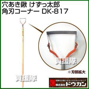 穴あき鍬 けずっ太郎 角刃コーナー DK-817 ドウカン|truetools