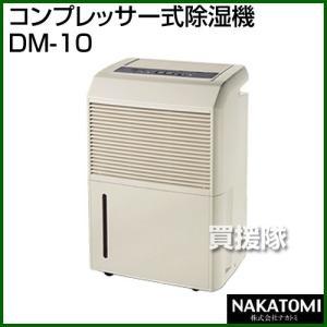コンプレッサー式除湿機 DM-10 ナカトミ|truetools