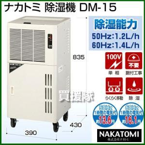 ナカトミ 除湿機 DM-15 キャスター付除湿器、満水停止|truetools