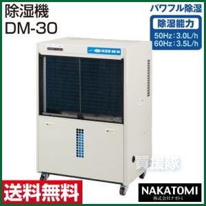 除湿機 DM-30 ナカトミ|truetools