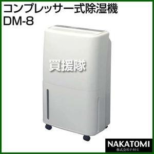 ナカトミ コンプレッサー式除湿機 DM-8 カラー:白|truetools