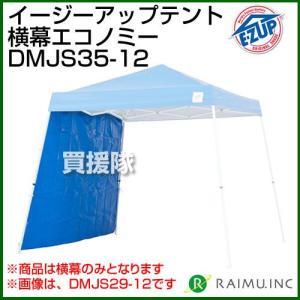 来夢 イージーアップ・テント DMJ35-12用 横幕エコノミー DMJS35-12|truetools