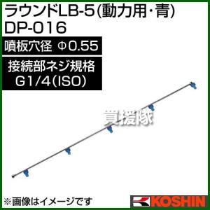 工進 ラウンド LB-5 動力用・青 DP-016 噴板穴径径0.55×5頭口|truetools