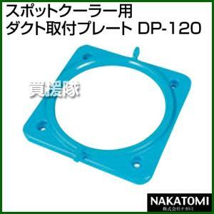(法人限定)ナカトミ スポットクーラー用 ダクト取付プレート DP-120