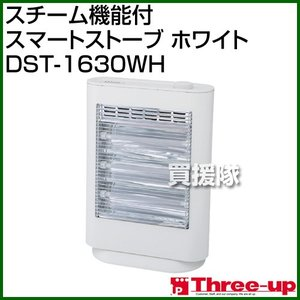 スリーアップ スチーム機能付 スマートストーブ ホワイト DST-1630WH カラー:ホワイト|truetools