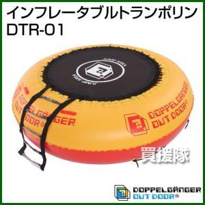 ドッペルギャンガー インフレータブルトランポリン DTR-01|truetools