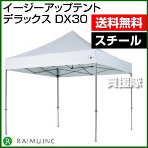 来夢 イージーアップ・テント DX30|truetools