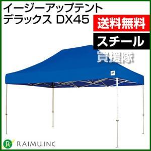 来夢 イージーアップ・テント DX45|truetools