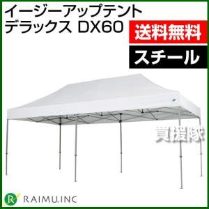 来夢 イージーアップ・テント DX60|truetools
