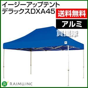 来夢 イージーアップ・テント DXA45|truetools