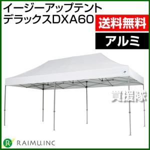 来夢 イージーアップ・テント DXA60|truetools