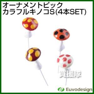 ラッシュ Euvo Design OrnaMent Pick カラフルキノコ S4本SET DZG0001|truetools