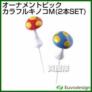 ラッシュ Euvo Design OrnaMent Pick カラフルキノコ M2本SET DZG0003|truetools