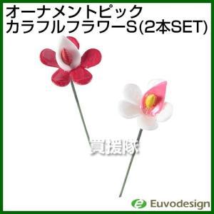 ラッシュ Euvo Design OrnaMent Pick カラフルフラワー S2本SET DZG0007|truetools