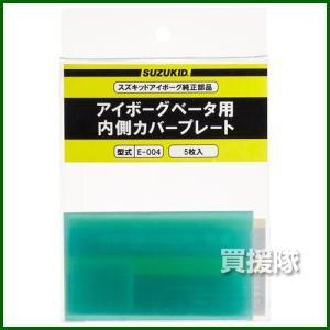 スター電器製造 SUZUKID 液晶式遮光面部材 EB-300A内側カバープレート 5枚入り E-004|truetools