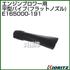 ブロワー共立用 平型パイプ フラットノズル E165000-191 truetools