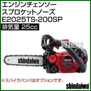 新ダイワ エンジンチェンソー スプロケットノーズ E2025TS-200SP 25cc 200mm|truetools