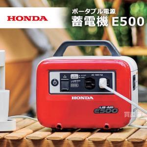 ホンダ ハンディータイプ 蓄電機 LiB-AID E500 JN1 (ソケット充電器付き) パワーレッド JN1-ER [カラー:パワーレッド] truetools