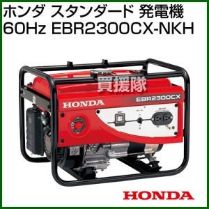 ホンダ スタンダード 発電機 60Hz EBR2300CX-NKH|truetools