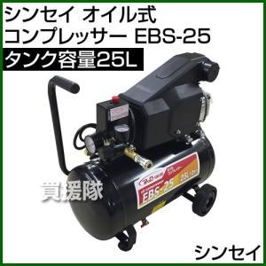 シンセイ オイル式 コンプレッサー 25L EBS-25|truetools