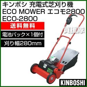 芝刈り機 キンボシ ECO-2800 充電式 芝刈機|truetools