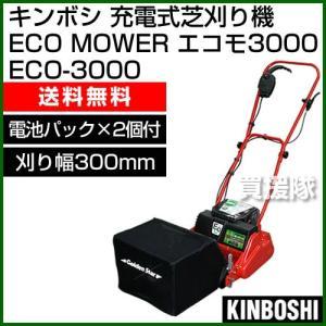 芝刈り機 充電式 キンボシ 芝刈機 ECO-3000|truetools