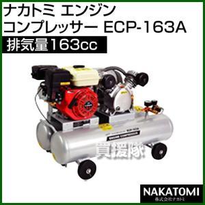 ナカトミ エンジンコンプレッサー ECP-163A 163cc|truetools
