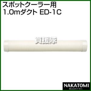 (法人限定)ナカトミ スポットクーラー用 1.0mダクト ED-1C|truetools