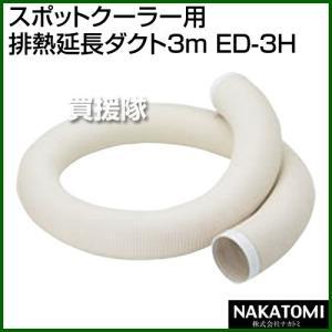 (法人限定)ナカトミ スポットクーラー用 排熱延長ダクト3m ED-3H|truetools