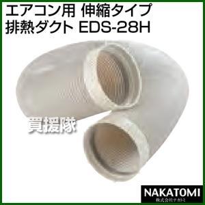 (法人限定)ナカトミ エアコン用 伸縮タイプ排熱ダクト EDS-28H|truetools