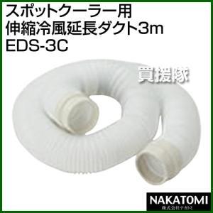 (法人限定)ナカトミ スポットクーラー用 伸縮冷風延長ダクト3m EDS-3C|truetools